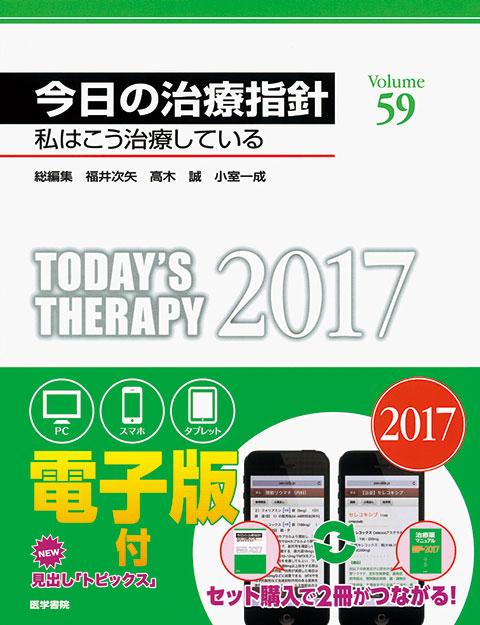 今日の治療指針 2017年版[デスク判]