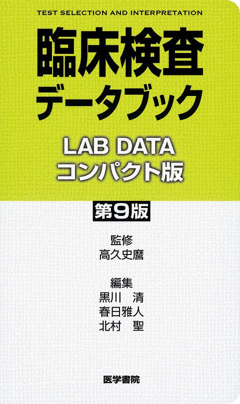 臨床検査データブック [コンパクト版] 第9版