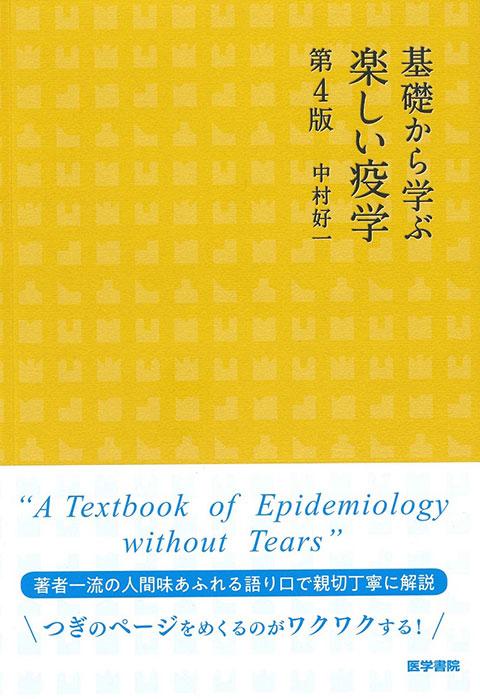 基礎から学ぶ 楽しい疫学 第4版