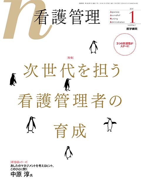 看護管理 Vol.29 No.1