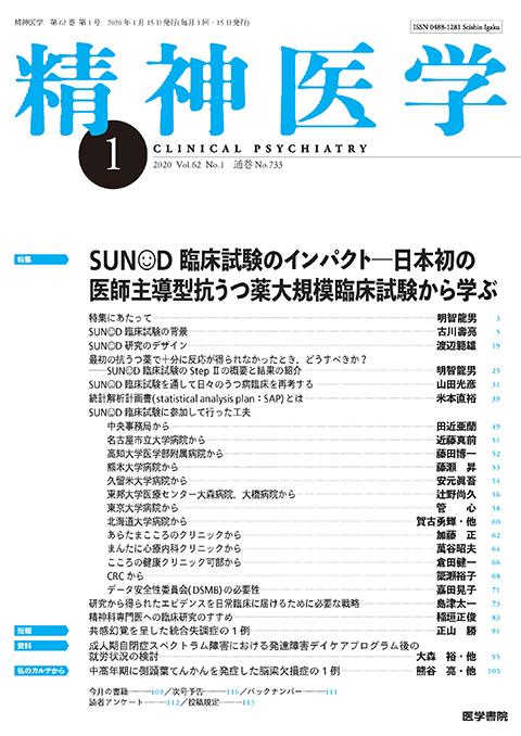 精神医学 Vol.62 No.1