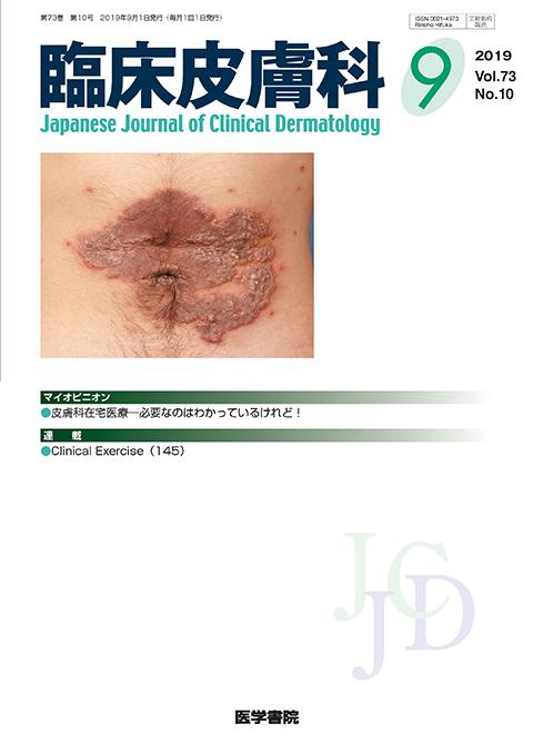 臨床皮膚科 Vol.73 No.10