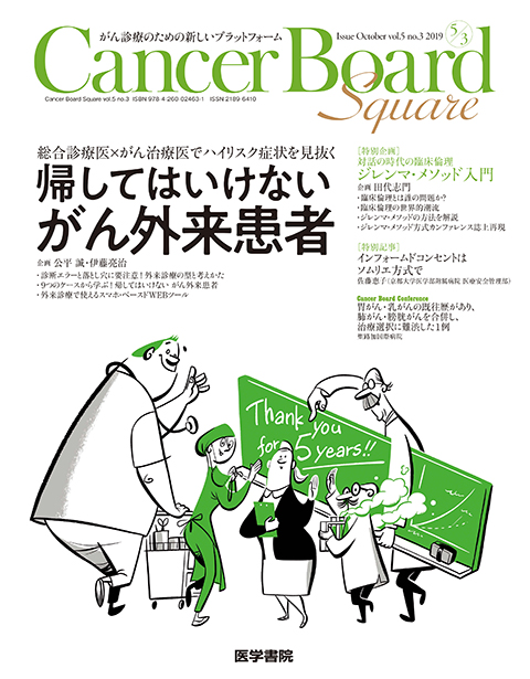 Cancer Board Square Vol.5 No.3