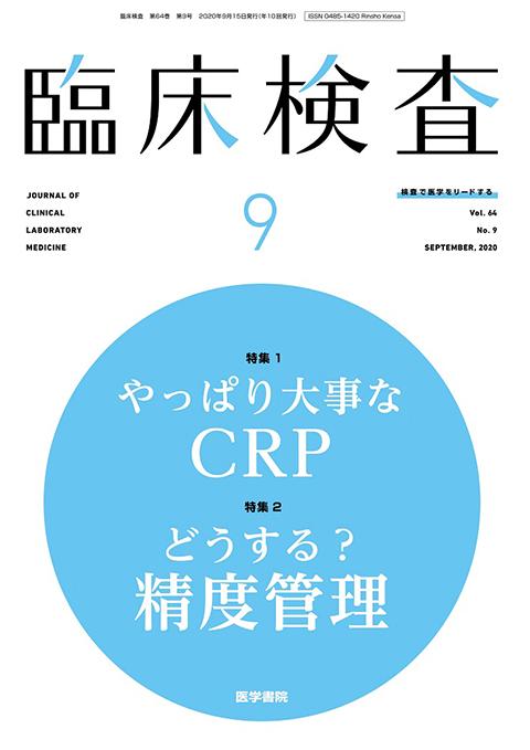 臨床検査 Vol.64 No.9