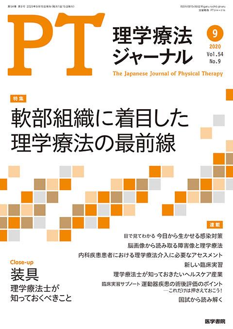 理学療法ジャーナル Vol.54 No.9