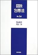 図説 包帯法 第4版