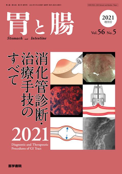 胃と腸 Vol.56 No.5(増刊号)