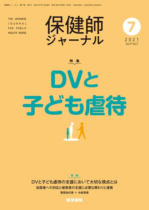 保健師ジャーナル Vol.77 No.7