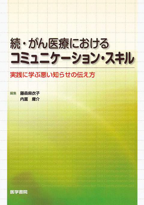続・がん医療におけるコミュニケーション・スキル