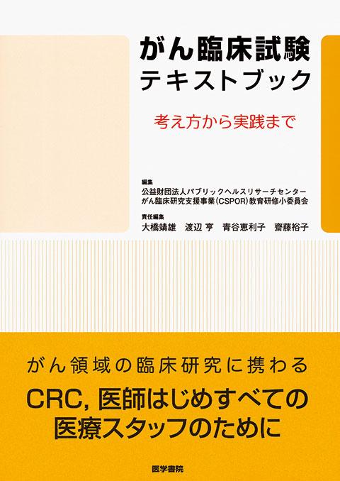 がん臨床試験テキストブック