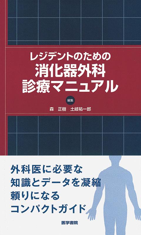 レジデントのための消化器外科診療マニュアル