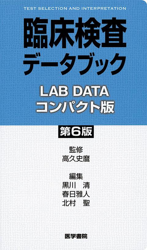 臨床検査データブック [コンパクト版] 第6版