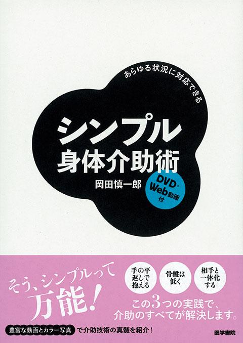 シンプル身体介助術 [DVD・Web動画付]