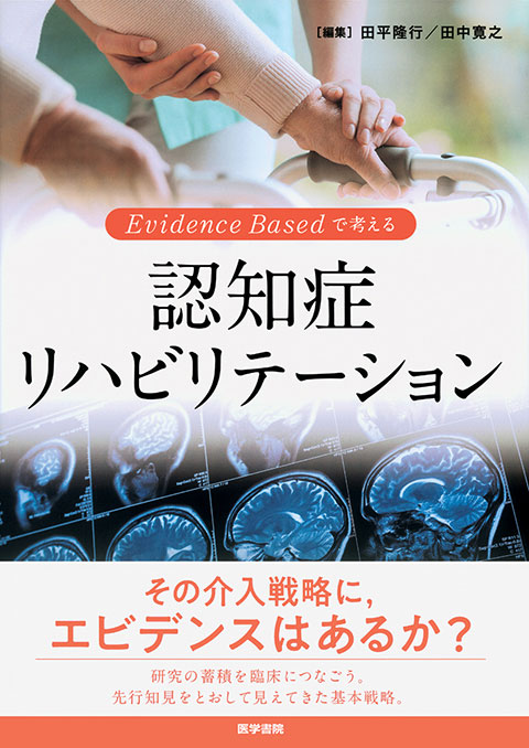 Evidence Based で考える 認知症リハビリテーション