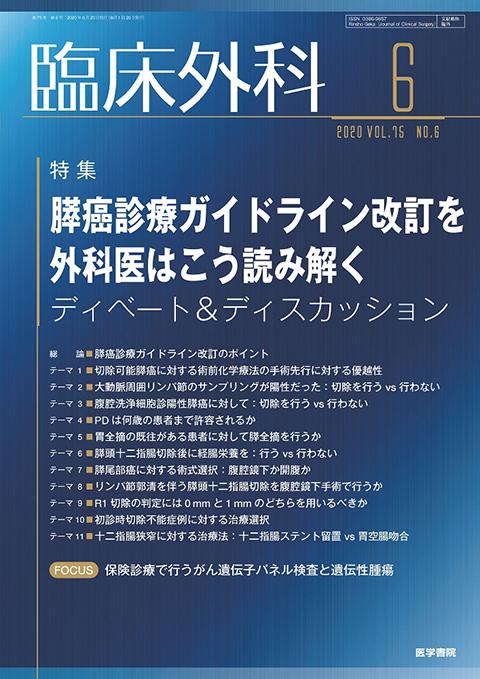 臨床外科 Vol.75 No.6