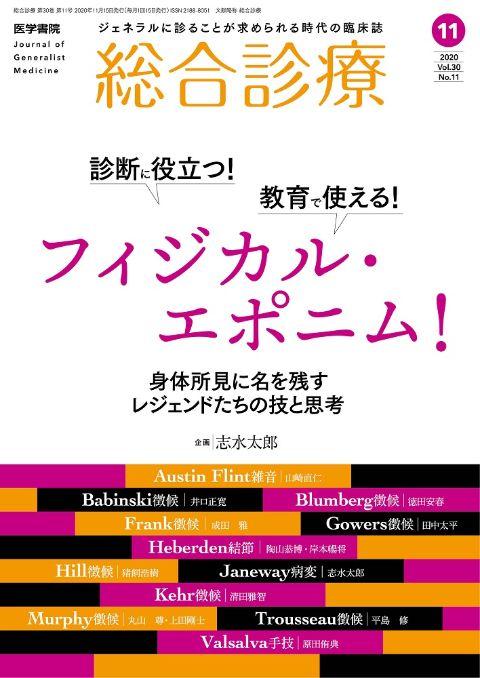 総合診療 Vol.30 No.11