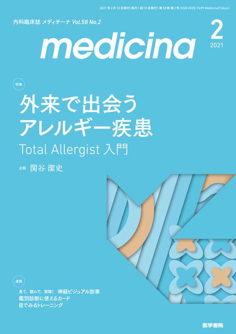 medicina Vol.58 No.2
