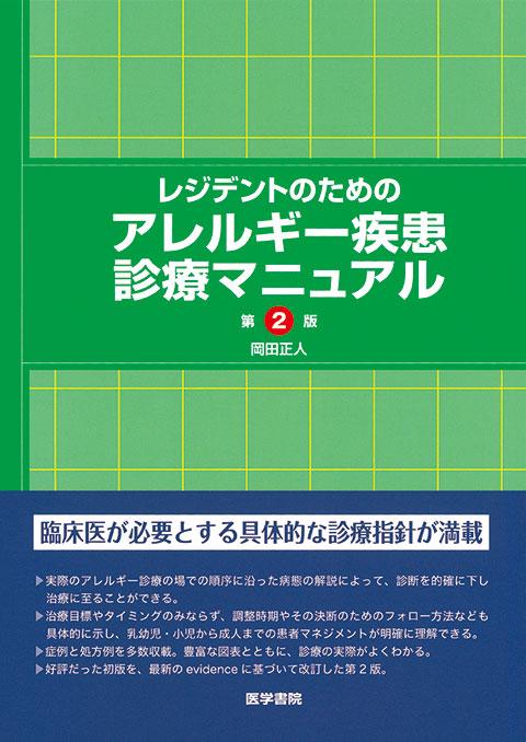 レジデントのためのアレルギー疾患診療マニュアル 第2版