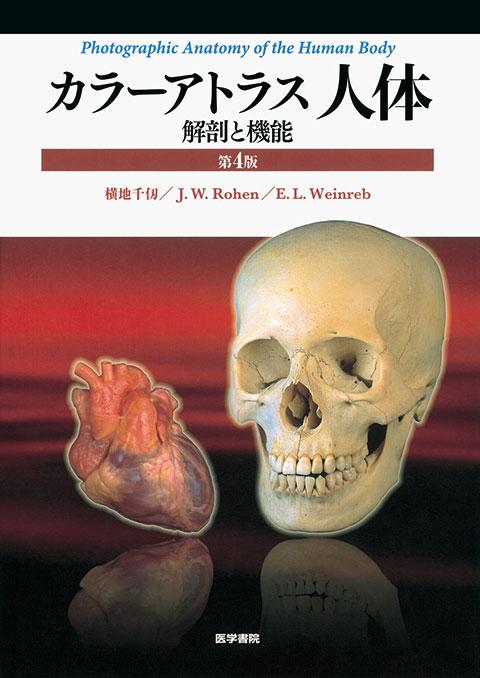 カラーアトラス 人体 第4版