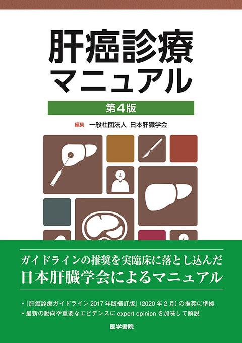 肝癌診療マニュアル 第4版