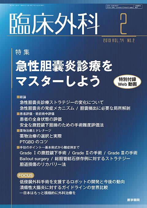 臨床外科 Vol.74 No.2