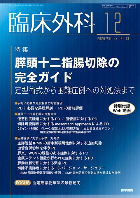 臨床外科 Vol.75 No.13