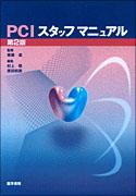 PCIスタッフマニュアル 第2版