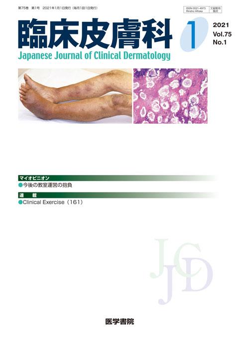 臨床皮膚科 Vol.75 No.1