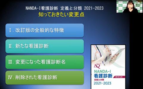 特別編 知っておきたい変更点 NANDA-I看護診断 定義と分類 2021-2023