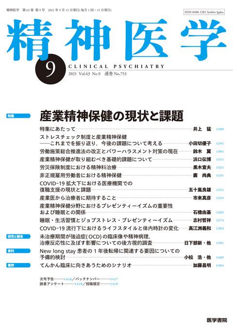 精神医学 Vol.63 No.9