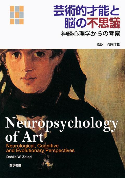 芸術的才能と脳の不思議