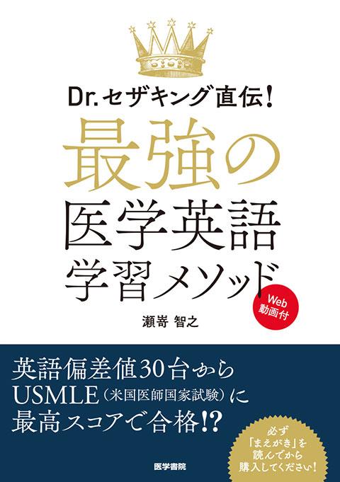 最強の医学英語学習メソッド[Web動画付]