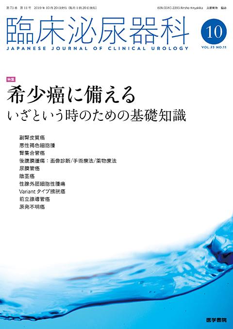 臨床泌尿器科 Vol.73 No.11