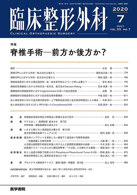 臨床整形外科 Vol.55 No.7
