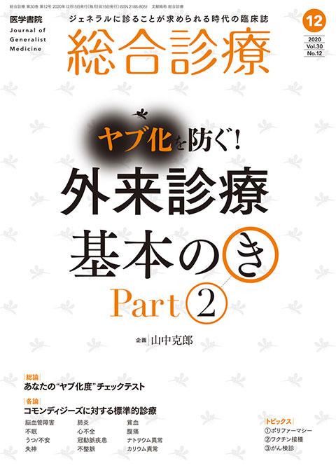 総合診療 Vol.30 No.12