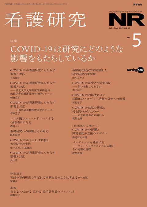 看護研究 Vol.53 No.5