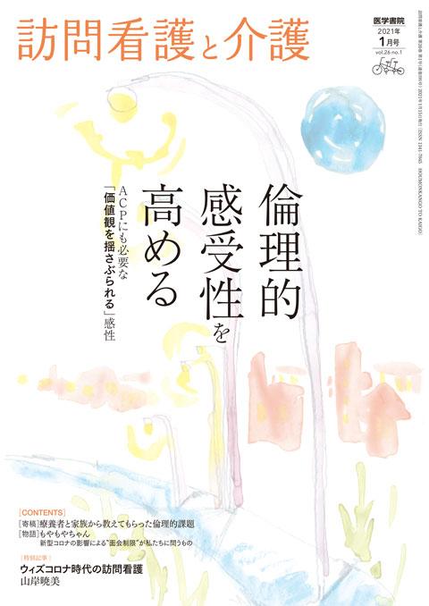 訪問看護と介護 Vol.26 No.1