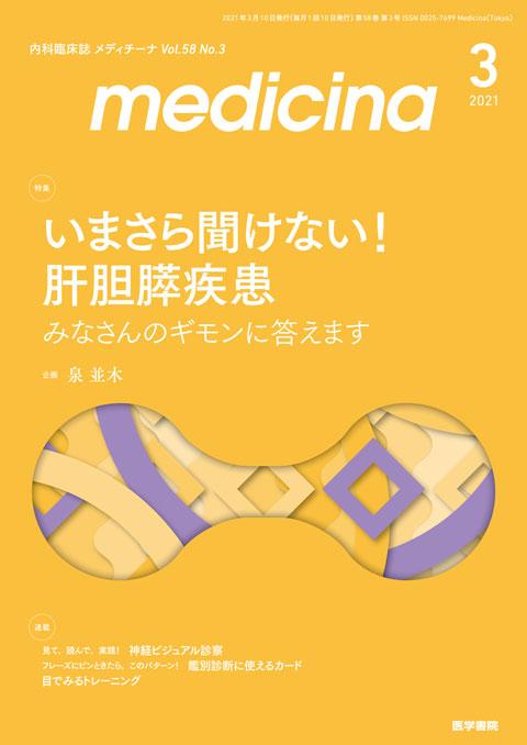 medicina Vol.58 No.3