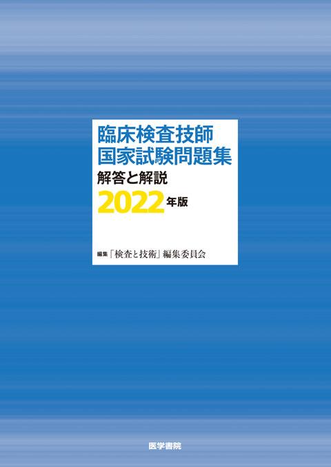 臨床検査技師国家試験問題集 解答と解説 2022年版