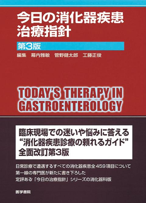 今日の消化器疾患治療指針 第3版