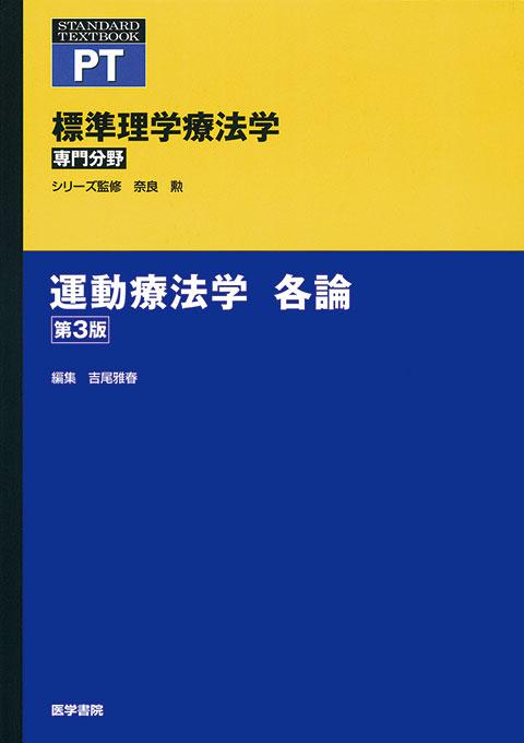 運動療法学 各論 第3版