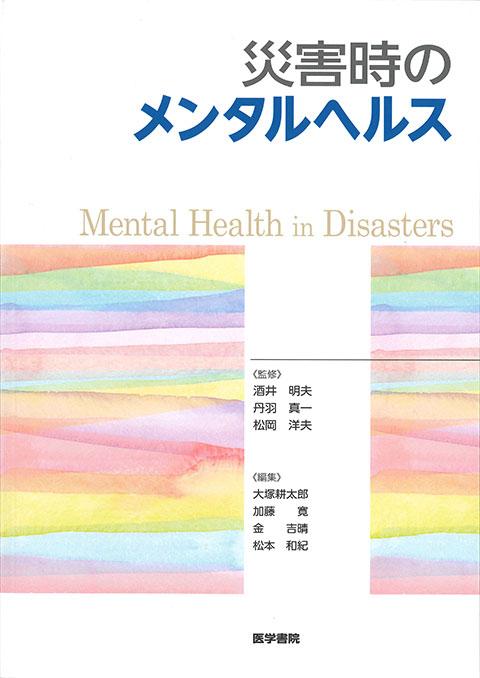 災害時のメンタルヘルス