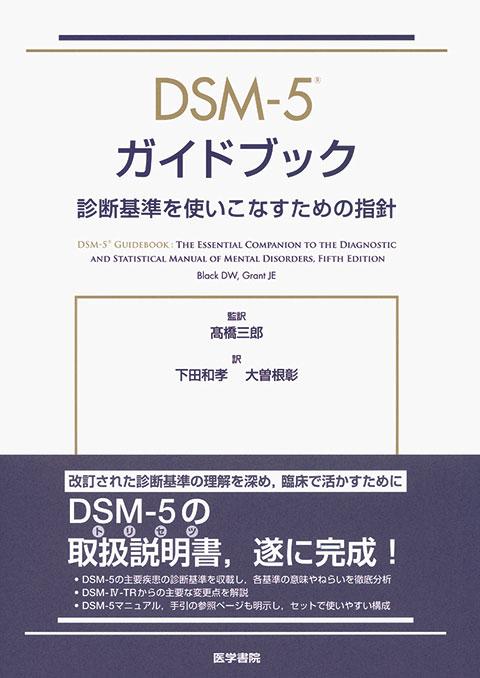 DSM-5 ガイドブック