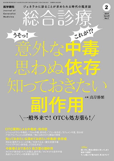 総合診療 Vol.29 No.2