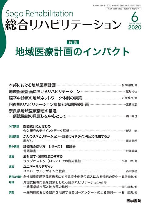 総合リハビリテーション Vol.48 No.6