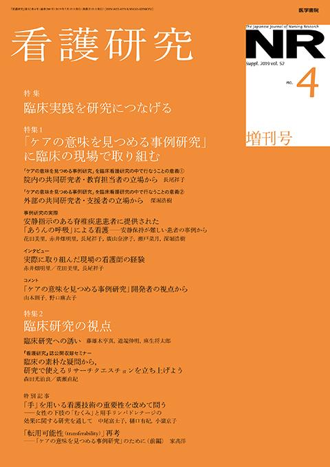 看護研究 Vol.52 No.4(増刊号)