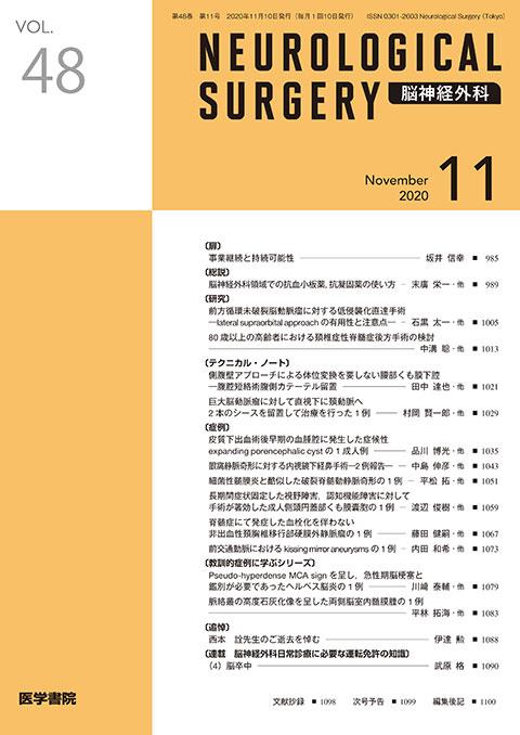 脳神経外科 Vol.48 No.11