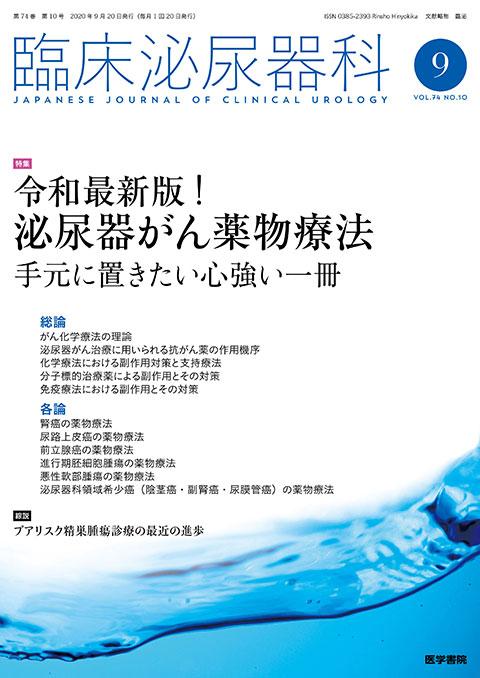 臨床泌尿器科 Vol.74 No.10