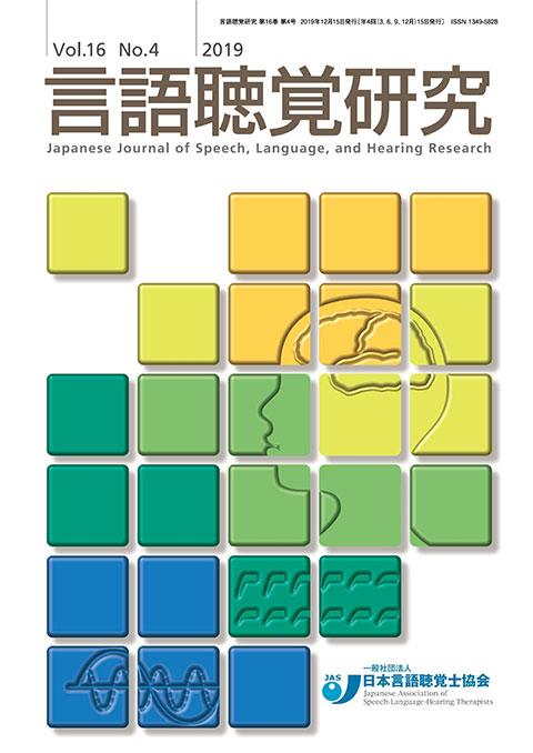 言語聴覚研究 Vol.16 No.4