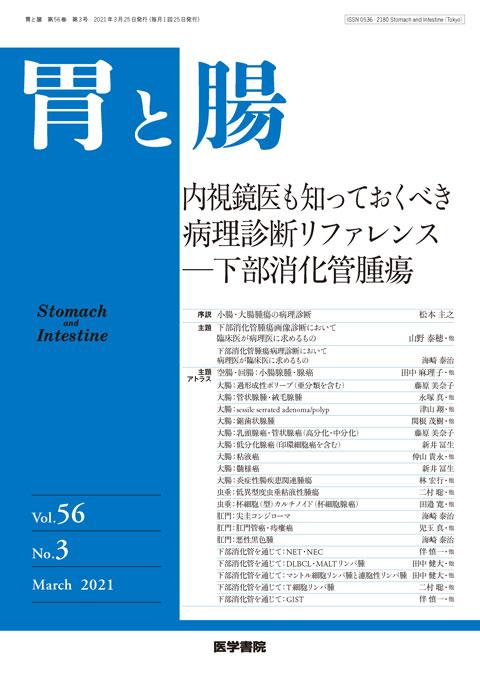 胃と腸 Vol.56 No.3